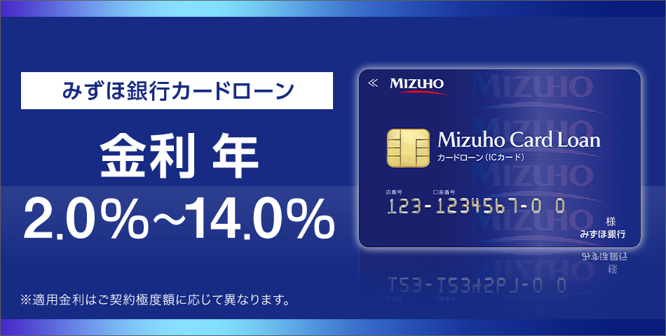 210707-みずほ銀行カードローン