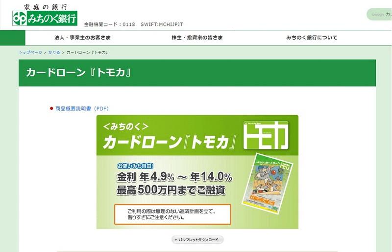 北九州銀行 カードローン 審査