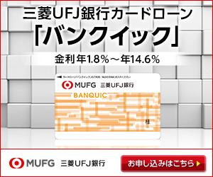 三菱UFJ銀行カードローン「バンクイック」
