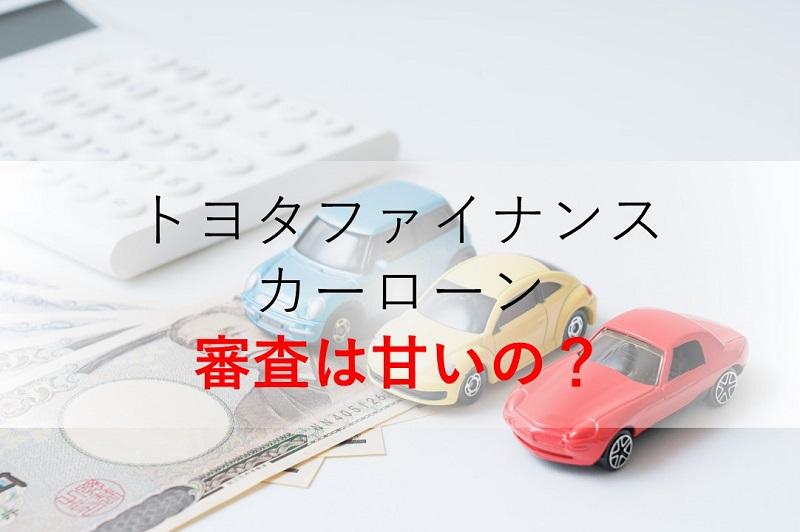 ファイナンス 電話 トヨタ