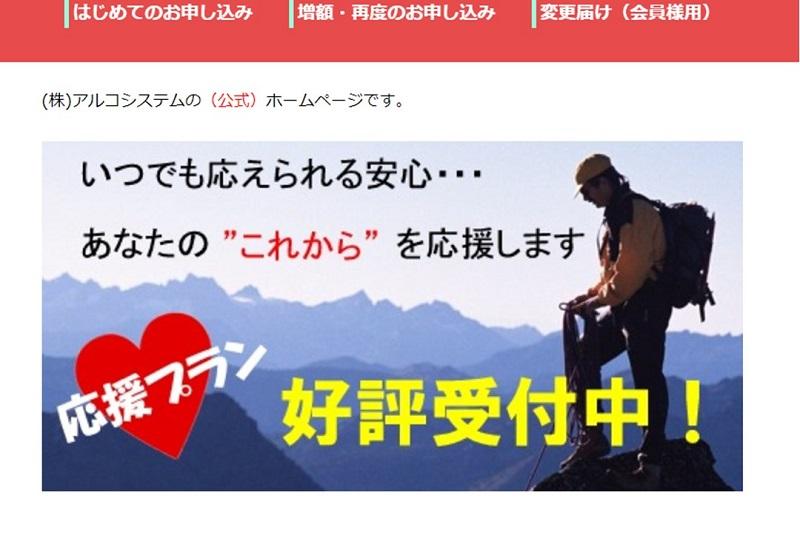 ジャパンネット銀行ネットキャッシング 保証会社-アルコシステム