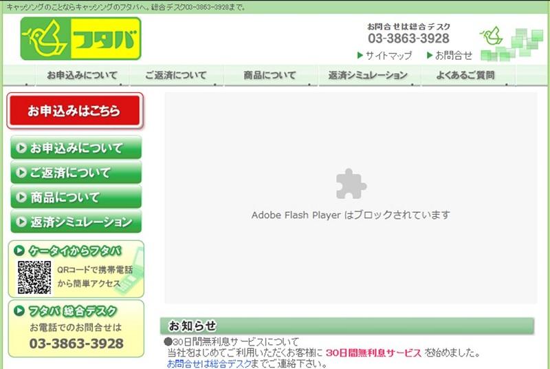 ジャパンネット銀行ネットキャッシング 増額-キャッシングのフタバ