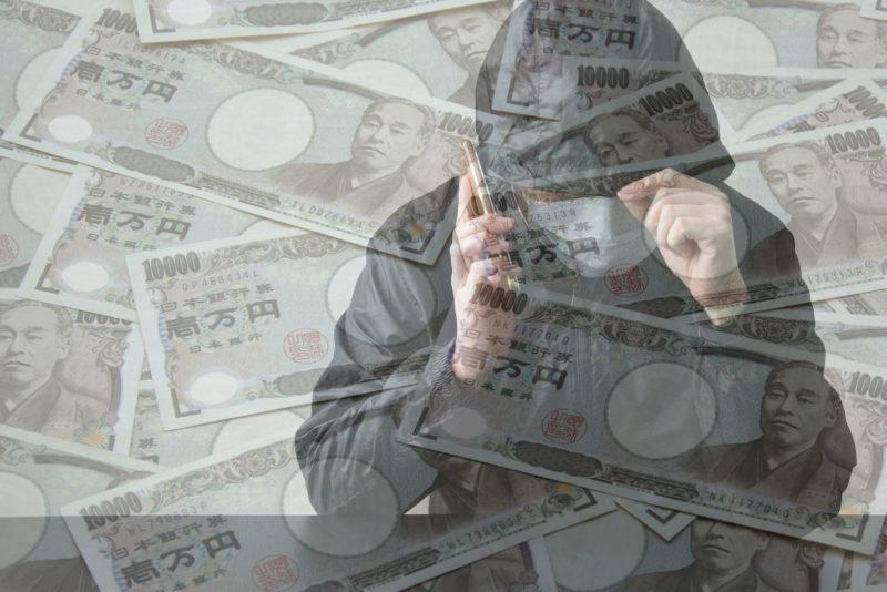 お金と怪しい人物