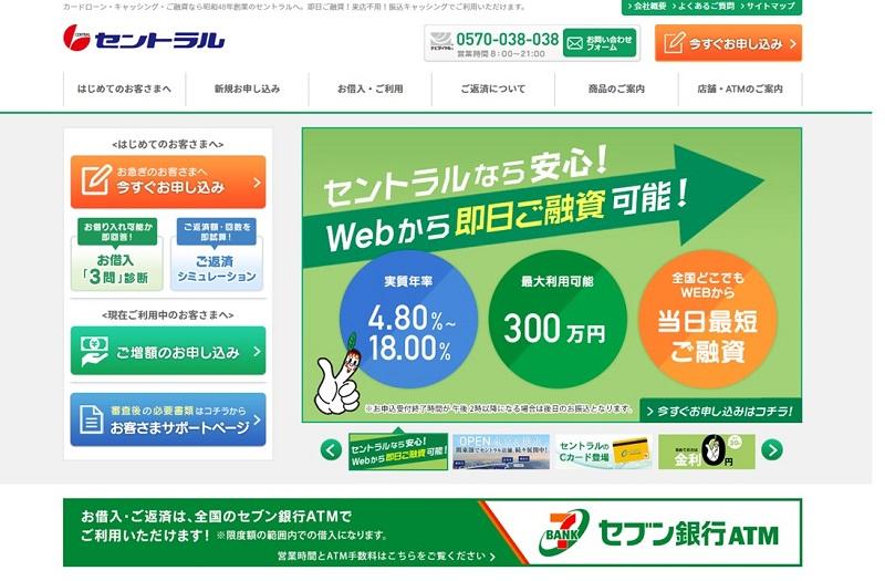 ジャパンネット銀行ネットキャッシング 増額-セントラル
