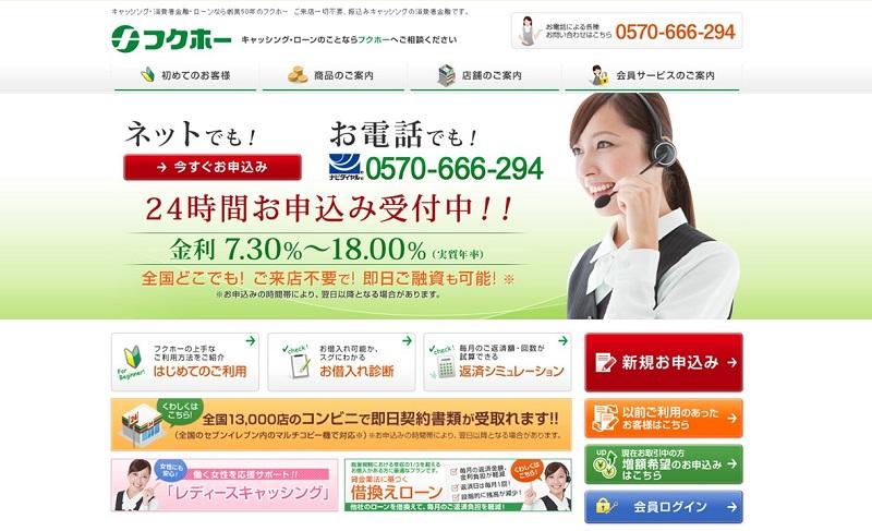 消費者金融 審査通過率-フクホー