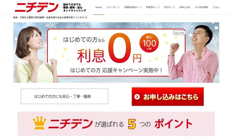 ニチデン 審査 即日融資 口コミ-ニチデン