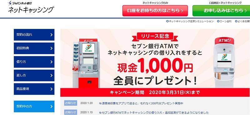 東京スター銀行カードローン審査-ジャパンネット銀行ネットキャッシング