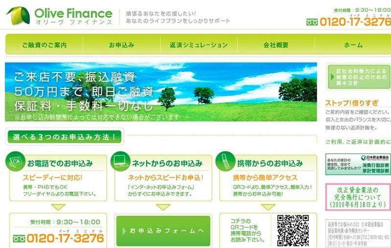 オリーヴファイナンス 審査 即日融資 口コミ-オリーヴファイナンス
