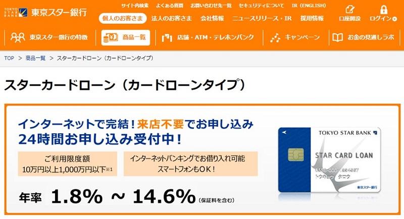 東京スター銀行カードローン 増額-東京スター銀行カードローン