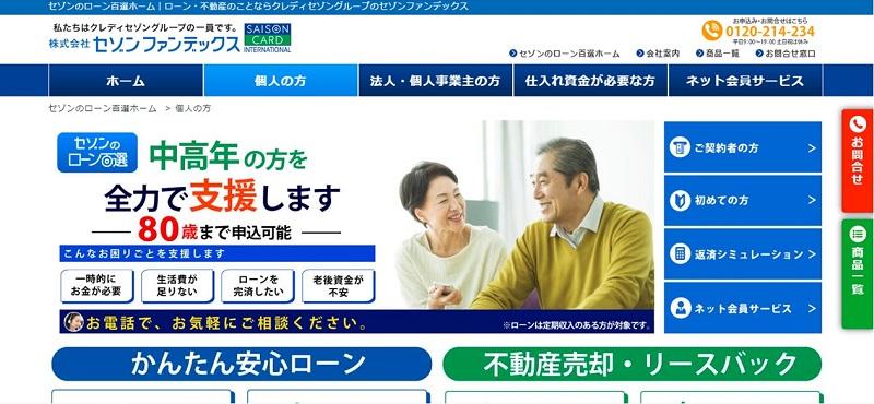 セゾンファンデックス 審査 即日融資 口コミ-セゾンファンデックス