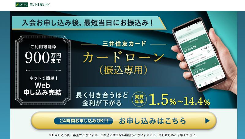 三井住友カードカードローン