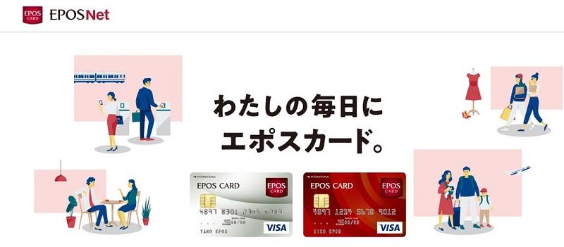 クレジットカード-エポスカード