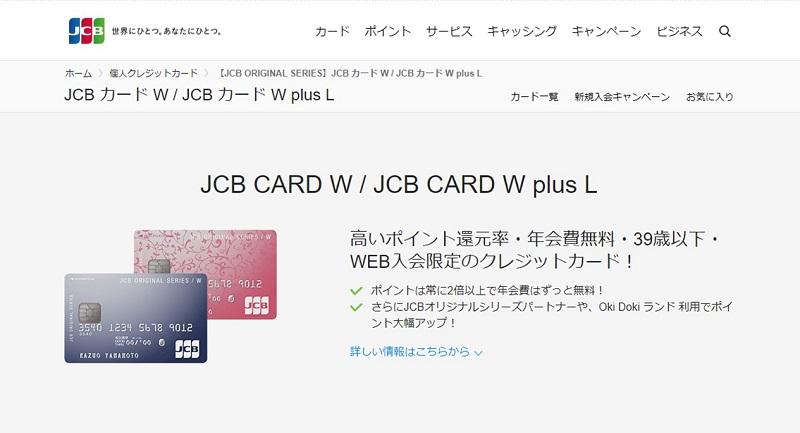 クレジットカード-JCBカードW