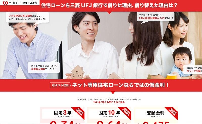 三菱UFJ銀行住宅ローン審査